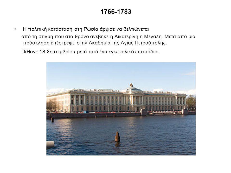 1766-1783 Η πολιτική κατάσταση στη Ρωσία άρχισε να βελτιώνεται από τη στιγμή που στο θρόνο ανέβηκε η Αικατερίνη η Μεγάλη. Μετά από μια πρόσκληση επέστ