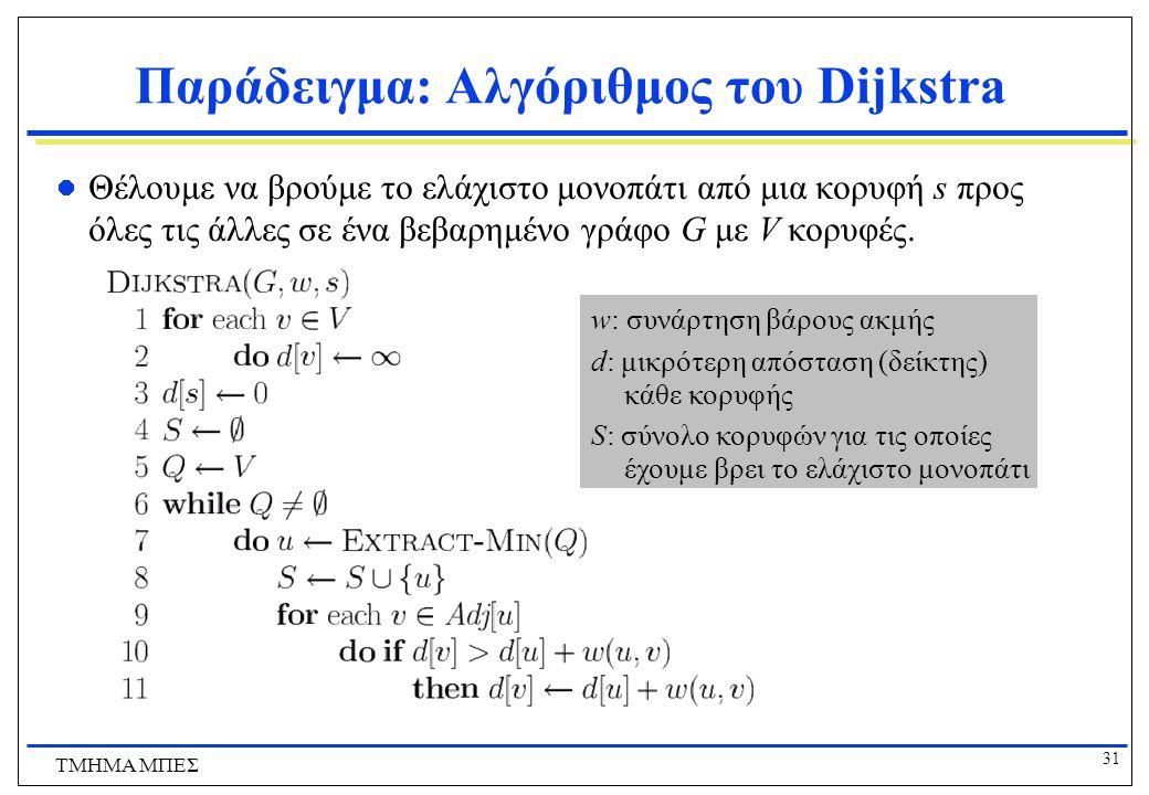 30 ΤΜΗΜΑ ΜΠΕΣ Παράδειγμα: Διάταξη Αριθμών Απόδειξη ορθότητας για τον αλγόριθμο Selection Sort?  παρόμοια με τον bubble και τον insertion sort Χρονική