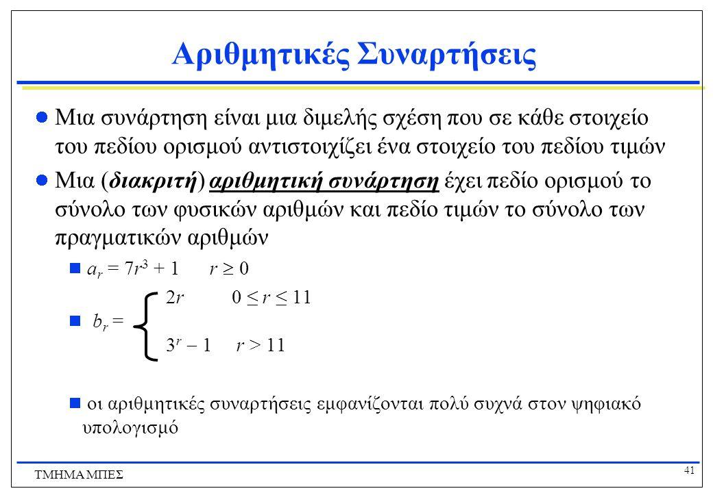 40 ΤΜΗΜΑ ΜΠΕΣ Ασυμπτωτική Ανάλυση Αλγορίθμων