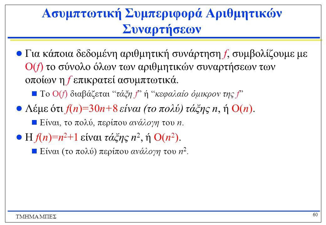 59 ΤΜΗΜΑ ΜΠΕΣ Ασυμπτωτική Συμπεριφορά Αριθμητικών Συναρτήσεων Ισχύουν τα εξής:  Για οποιαδήποτε αριθμητική συνάρτηση a, η συνάρτηση |a| επικρατεί ασυ