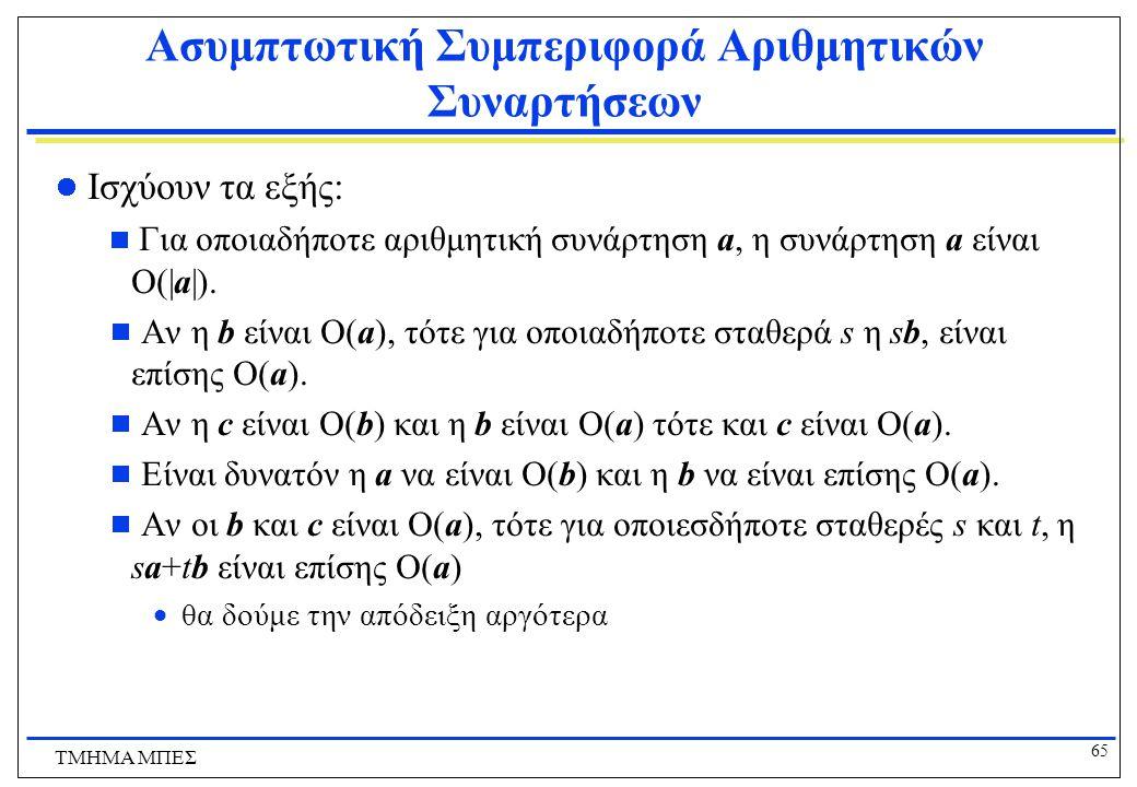 64 ΤΜΗΜΑ ΜΠΕΣ Σχετικά με τον Ορισμό Προσέξτε ότι η f είναι O(g) αν υπάρχουν οποιεσδήποτε τιμές των c και k που ικανοποιούν τον ορισμό. Αλλά: Οι συγκεκ