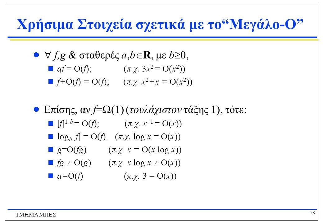 77 ΤΜΗΜΑ ΜΠΕΣ Εκφράσεις με Μεγάλο-O Όταν το O(f) χρησιμοποιείται ως όρος σε μια αριθμητική έκφραση, σημαίνει: κάποια συνάρτηση f τέτοια ώστε f  O(f) .