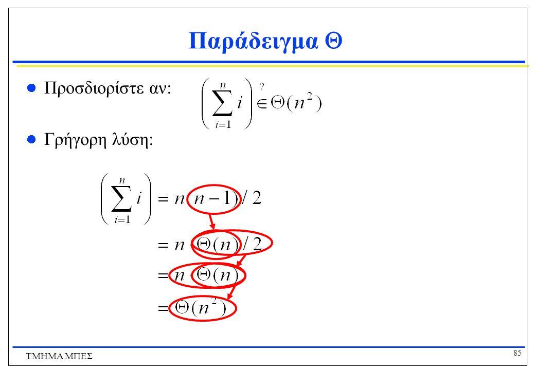 84 ΤΜΗΜΑ ΜΠΕΣ Κανόνες για το  Παρόμοιοι με τους κανόνες για το O( ), εκτός από:  f,g>0 & σταθερές a,b  R, με b>0, af   (f), αλλά  Όπως με το O.