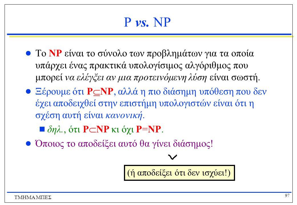 96 ΤΜΗΜΑ ΜΠΕΣ Το Πρόβλημα Τερματισμού (Turing'36) Το πρόβλημα τερματισμού ήταν το πρώτο πρόβλημα για το οποίο αποδείχθηκε ότι δεν υπάρχει κανένας αλγόριθμος που να το επιλύει.