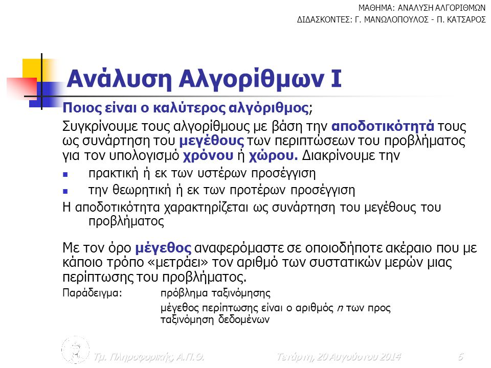 ΜΑΘΗΜΑ: ΑΝΑΛΥΣΗ ΑΛΓΟΡΙΘΜΩΝ ΔΙΔΑΣΚΟΝΤΕΣ: Γ.ΜΑΝΩΛΟΠΟΥΛΟΣ - Π.