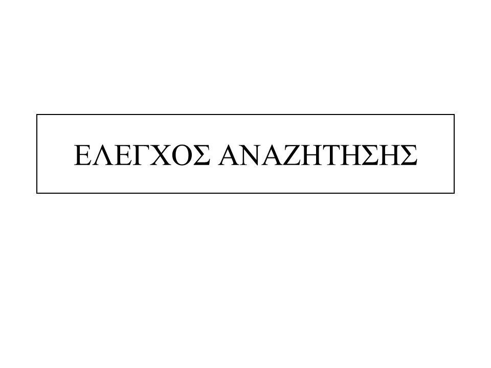 ΕΛΕΓΧΟΣ ΑΝΑΖΗΤΗΣΗΣ