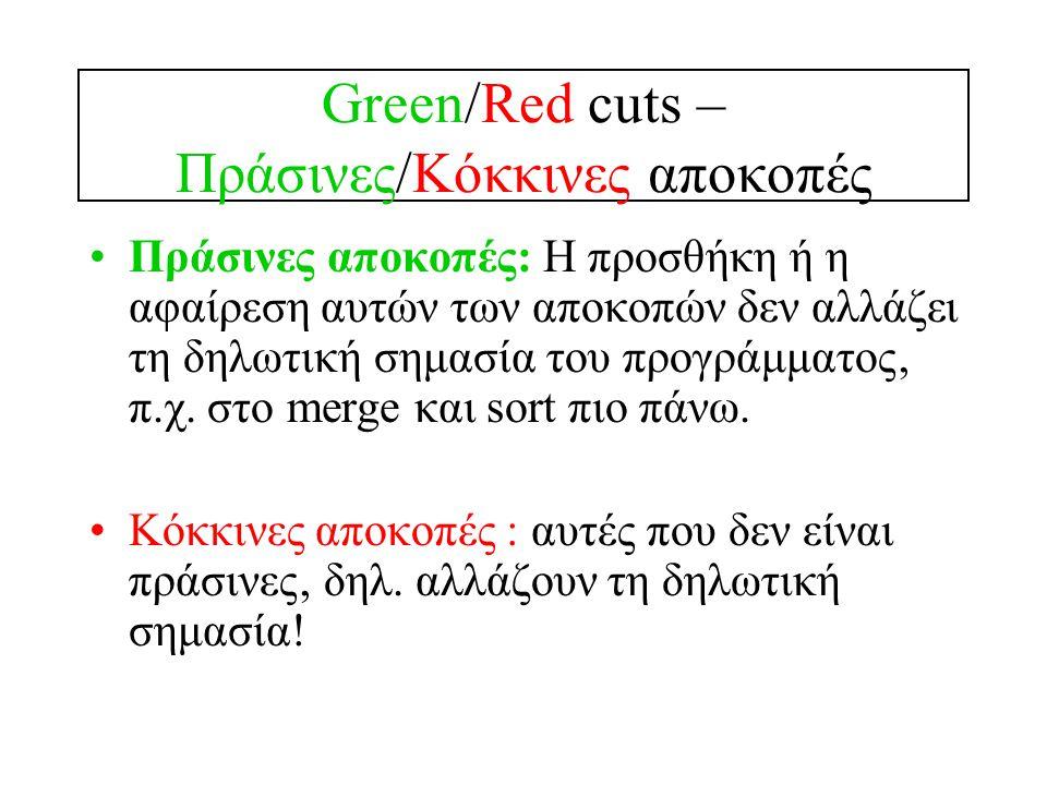 Green/Red cuts – Πράσινες/Κόκκινες αποκοπές Πράσινες αποκοπές: Η προσθήκη ή η αφαίρεση αυτών των αποκοπών δεν αλλάζει τη δηλωτική σημασία του προγράμματος' π.χ.