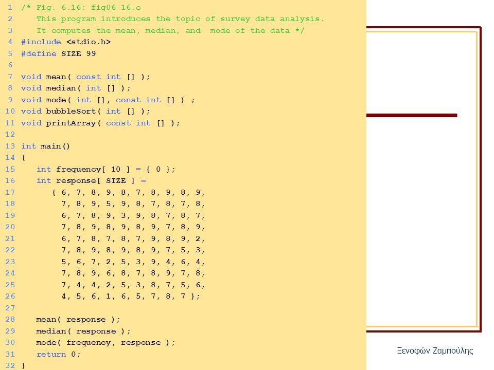 ΜΑΘ-3122/106 Γλώσσα προγραμματισμού Ξενοφών Ζαμπούλης 1/* Fig. 6.16: fig06_16.c 2 This program introduces the topic of survey data analysis. 3 It comp