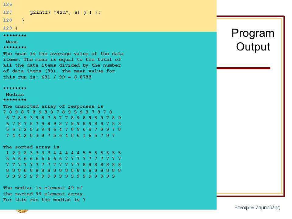 ΜΑΘ-3122/106 Γλώσσα προγραμματισμού Ξενοφών Ζαμπούλης Program Output 126 127 printf( %2d , a[ j ] ); 128 } 129 } ******** Mean ******** The mean is the average value of the data items.