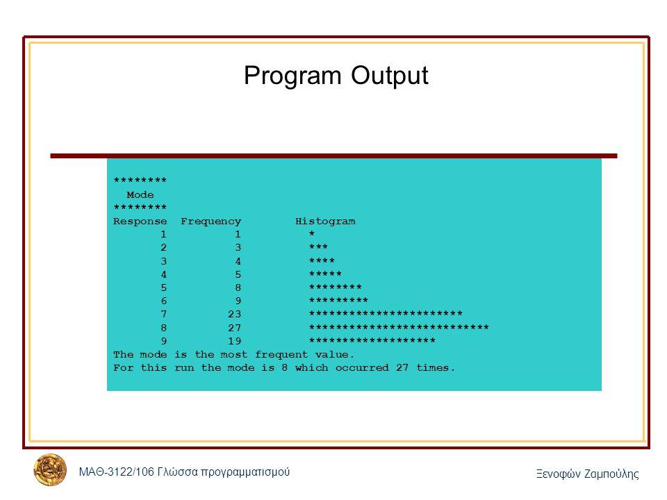 ΜΑΘ-3122/106 Γλώσσα προγραμματισμού Ξενοφών Ζαμπούλης Program Output ******** Mode ******** Response Frequency Histogram 1 1 * 2 3 *** 3 4 **** 4 5 **