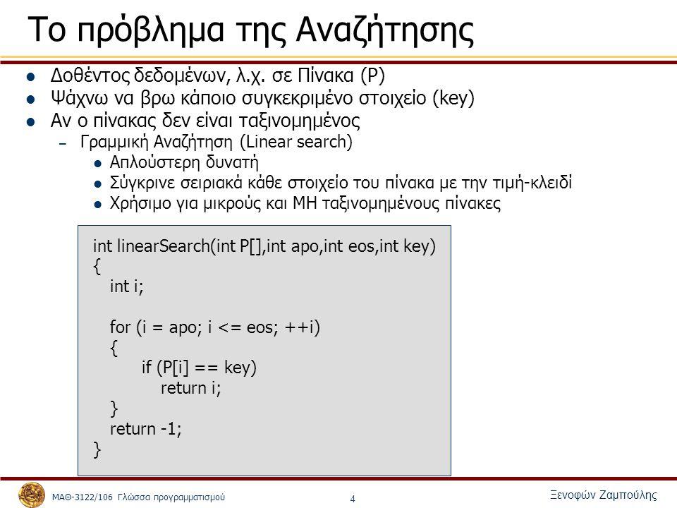 ΜΑΘ-3122/106 Γλώσσα προγραμματισμού Ξενοφών Ζαμπούλης 65} 66 67void mode( int freq[], const int answer[] ) 68{ 69 int rating, j, h, largest = 0, modeValue = 0; 70 71 printf( \n%s\n%s\n%s\n , 72 ******** , Mode , ******** ); 73 74 for ( rating = 1; rating <= 9; rating++ ) 75 freq[ rating ] = 0; 76 77 for ( j = 0; j <= SIZE - 1; j++ ) 78 ++freq[ answer[ j ] ]; 79 80 printf( %s%11s%19s\n , 81 Response , Frequency , Histogram ); 82` 83 84 for ( rating = 1; rating <= 9; rating++ ) { 85 printf( %8d%11d , rating, freq[ rating ] ); 86 87 if ( freq[ rating ] > largest ) { 88 largest = freq[ rating ]; 89 modeValue = rating; 90 } 91 92 for ( h = 1; h <= freq[ rating ]; h++ ) 93 printf( * ); 94 Notice how the subscript in frequency[] is the value of an element in response[] ( answer[] ) Print stars depending on value of frequency[]