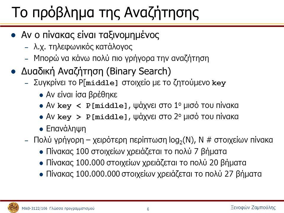 ΜΑΘ-3122/106 Γλώσσα προγραμματισμού Ξενοφών Ζαμπούλης 6 To πρόβλημα της Αναζήτησης Αν ο πίνακας είναι ταξινομημένος – λ.χ.