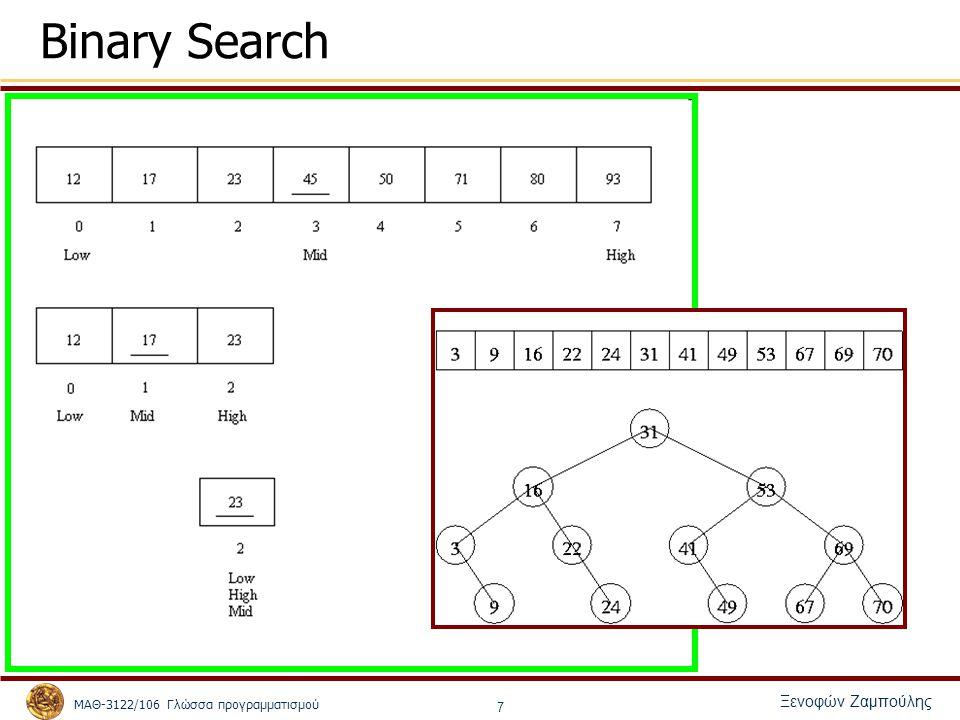 ΜΑΘ-3122/106 Γλώσσα προγραμματισμού Ξενοφών Ζαμπούλης 1/* 2 Double-subscripted array example */ 3#include 4#define STUDENTS 3 5#define EXAMS 4 6 7int minimum( const int [][ EXAMS ], int, int ); 8int maximum( const int [][ EXAMS ], int, int ); 9double average( const int [], int ); 10void printArray( const int [][ EXAMS ], int, int ); 11 12int main() 13{ 14 int student; 15 const int studentGrades[ STUDENTS ][ EXAMS ] = 16 { { 77, 68, 86, 73 }, 17 { 96, 87, 89, 78 }, 18 { 70, 90, 86, 81 } }; 19 20 printf( The array is:\n ); 21 printArray( studentGrades, STUDENTS, EXAMS ); 22 printf( \n\nLowest grade: %d\nHighest grade: %d\n , 23 minimum( studentGrades, STUDENTS, EXAMS ), 24 maximum( studentGrades, STUDENTS, EXAMS ) ); 25 26 for ( student = 0; student <= STUDENTS - 1; student++ ) 27 printf( The average grade for student %d is %.2f\n , 28 student, 29 average( studentGrades[ student ], EXAMS ) ); 30 31 return 0; 32} Each row is a particular student, each column is the grades on the exam.
