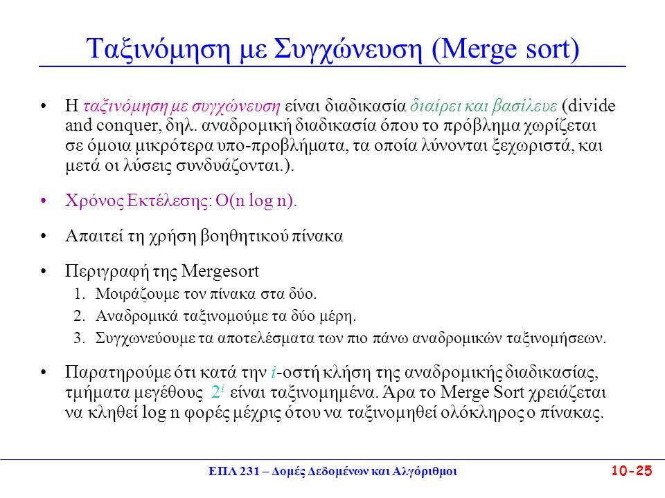 ΕΠΛ 231 – Δομές Δεδομένων και Αλγόριθμοι10-25 Ταξινόμηση με Συγχώνευση (Merge sort) Η ταξινόμηση με συγχώνευση είναι διαδικασία διαίρει και βασίλευε (