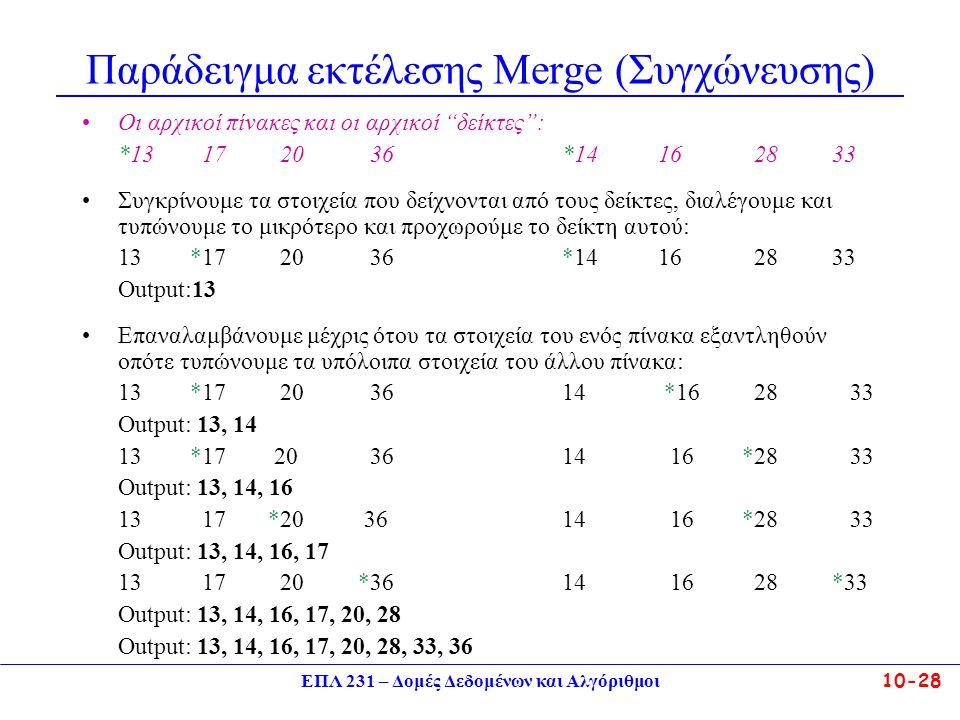 """ΕΠΛ 231 – Δομές Δεδομένων και Αλγόριθμοι10-28 Παράδειγμα εκτέλεσης Μerge (Συγχώνευσης) Οι αρχικοί πίνακες και οι αρχικοί """"δείκτες"""": *13 17 2036*141628"""