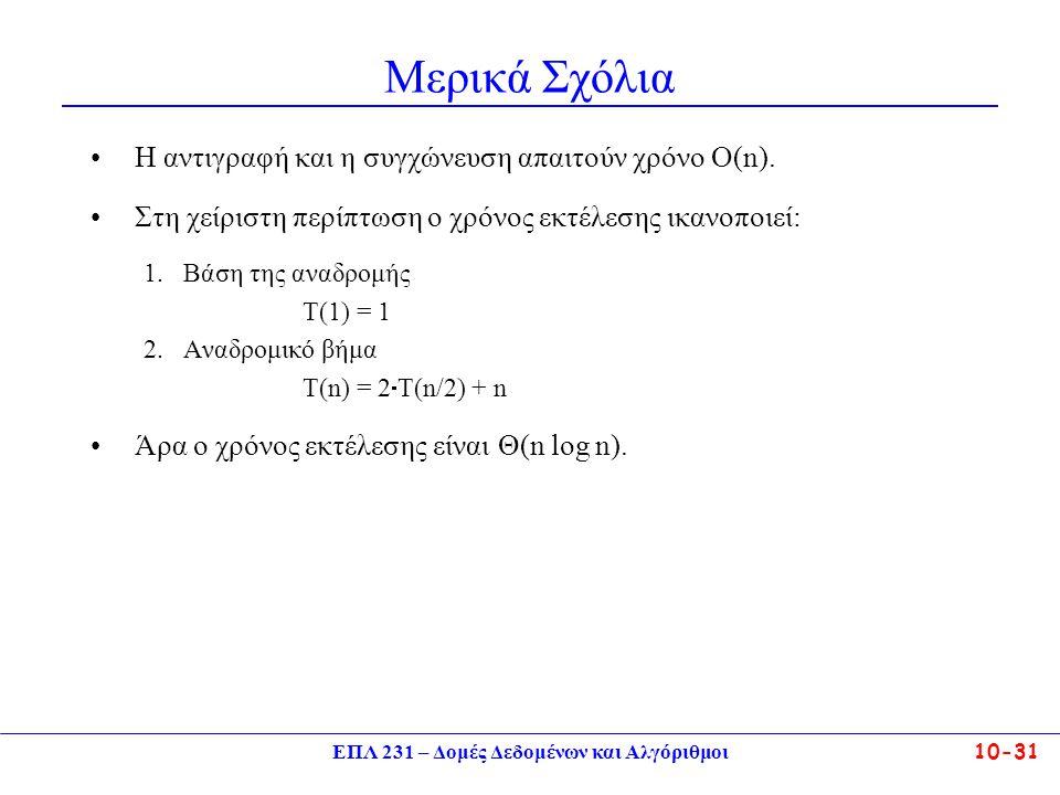 ΕΠΛ 231 – Δομές Δεδομένων και Αλγόριθμοι10-31 Μερικά Σχόλια Η αντιγραφή και η συγχώνευση απαιτούν χρόνο Ο(n). Στη χείριστη περίπτωση ο χρόνος εκτέλεση