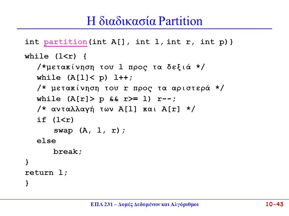 ΕΠΛ 231 – Δομές Δεδομένων και Αλγόριθμοι10-43 Η διαδικασία Partition int partition(int A[], int l, int r, int p)} while (l<r) { /*μετακίνηση του l προ