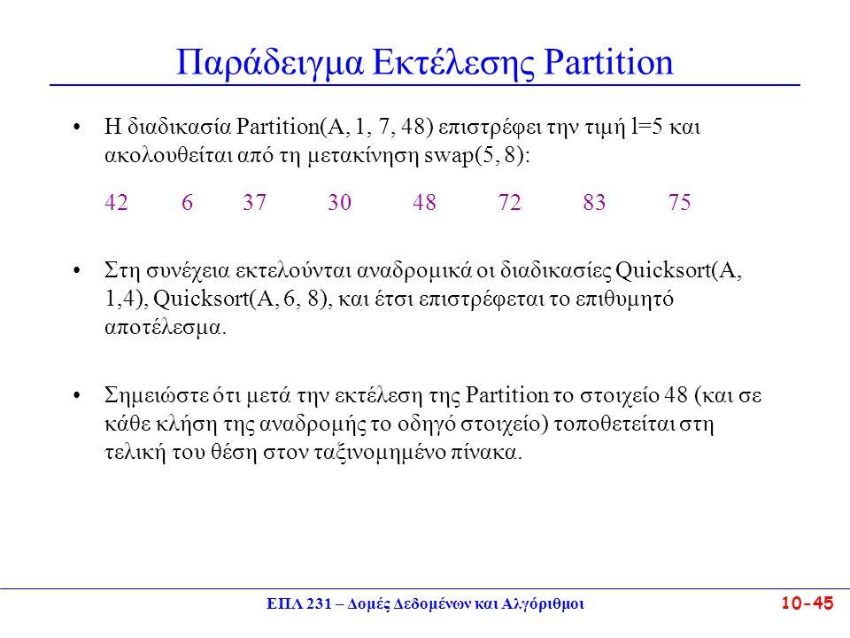 ΕΠΛ 231 – Δομές Δεδομένων και Αλγόριθμοι10-45 Παράδειγμα Εκτέλεσης Partition Η διαδικασία Partition(A, 1, 7, 48) επιστρέφει την τιμή l=5 και ακολουθεί