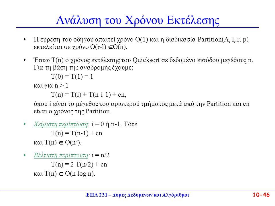 ΕΠΛ 231 – Δομές Δεδομένων και Αλγόριθμοι10-46 Ανάλυση του Χρόνου Εκτέλεσης Η εύρεση του οδηγού απαιτεί χρόνο Ο(1) και η διαδικασία Partition(Α, l, r,