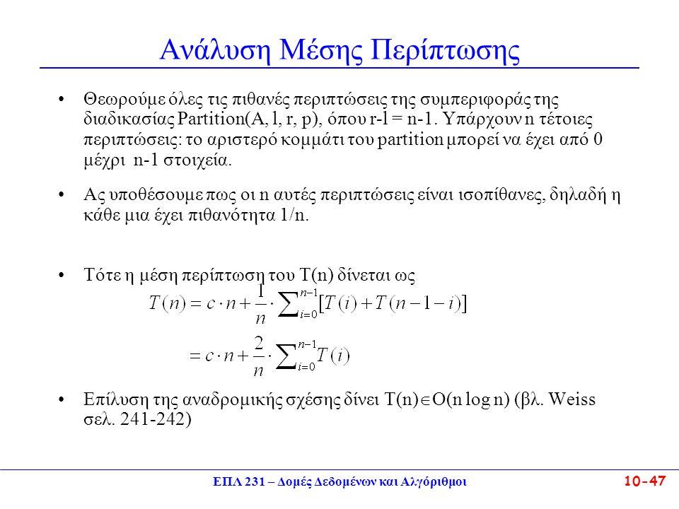 ΕΠΛ 231 – Δομές Δεδομένων και Αλγόριθμοι10-47 Ανάλυση Μέσης Περίπτωσης Θεωρούμε όλες τις πιθανές περιπτώσεις της συμπεριφοράς της διαδικασίας Partitio