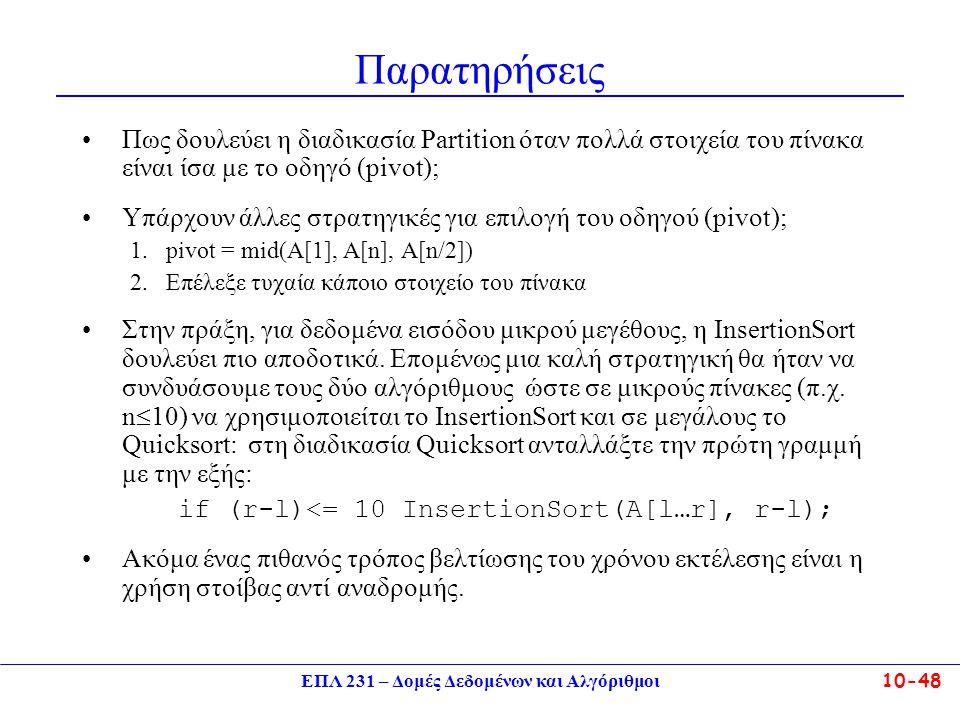 ΕΠΛ 231 – Δομές Δεδομένων και Αλγόριθμοι10-48 Παρατηρήσεις Πως δουλεύει η διαδικασία Partition όταν πολλά στοιχεία του πίνακα είναι ίσα με το οδηγό (p