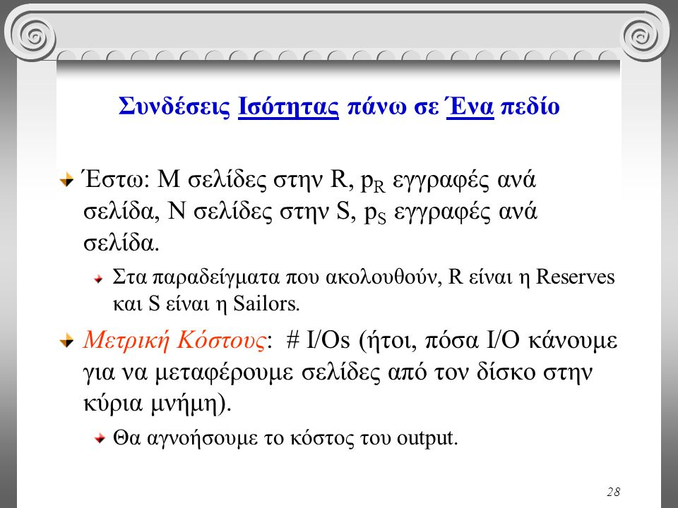 28 Συνδέσεις Ισότητας πάνω σε Ένα πεδίο Έστω: M σελίδες στην R, p R εγγραφές ανά σελίδα, N σελίδες στην S, p S εγγραφές ανά σελίδα. Στα παραδείγματα π