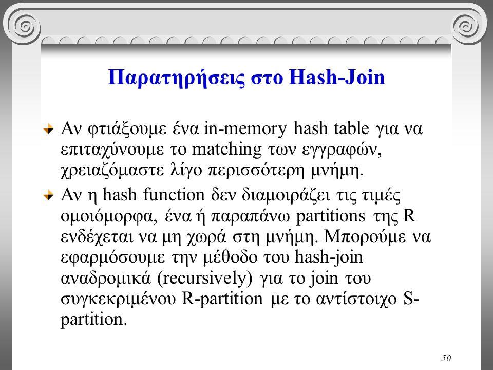 50 Παρατηρήσεις στο Hash-Join Αν φτιάξουμε ένα in-memory hash table για να επιταχύνουμε το matching των εγγραφών, χρειαζόμαστε λίγο περισσότερη μνήμη.