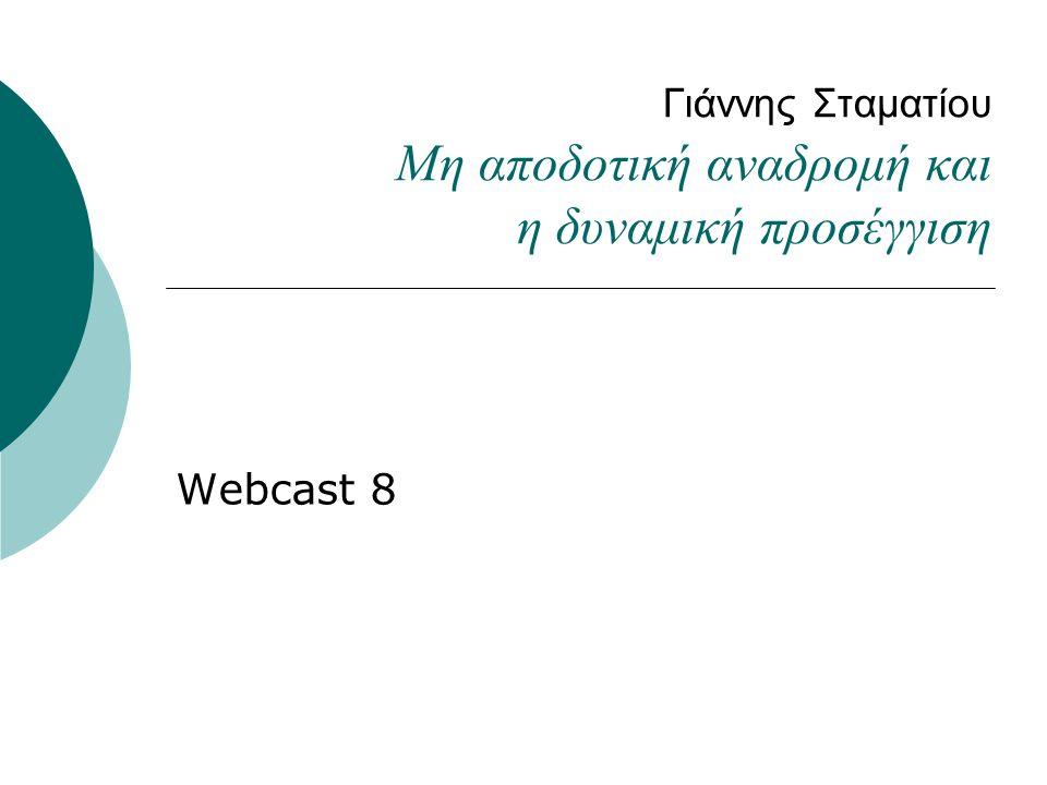 Γιάννης Σταματίου Μη αποδοτική αναδρομή και η δυναμική προσέγγιση Webcast 8