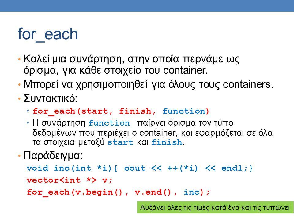 for_each Καλεί μια συνάρτηση, στην οποία περνάμε ως όρισμα, για κάθε στοιχείο του container.