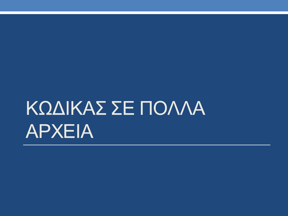 ΚΩΔΙΚΑΣ ΣΕ ΠΟΛΛΑ ΑΡΧΕΙΑ