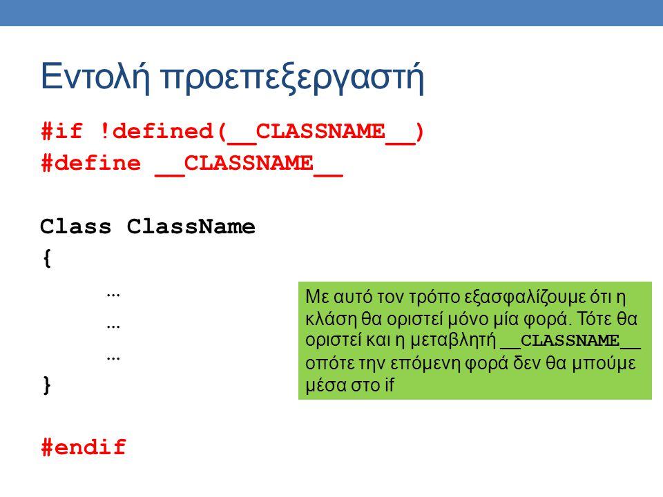 Εντολή προεπεξεργαστή #if !defined(__CLASSNAME__) #define __CLASSNAME__ Class ClassName { … } #endif Με αυτό τον τρόπο εξασφαλίζουμε ότι η κλάση θα οριστεί μόνο μία φορά.