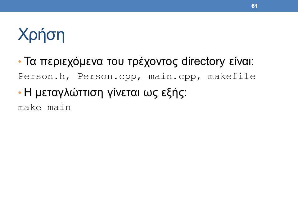 61 Χρήση Τα περιεχόμενα του τρέχοντος directory είναι: Person.h, Person.cpp, main.cpp, makefile Η μεταγλώττιση γίνεται ως εξής: make main