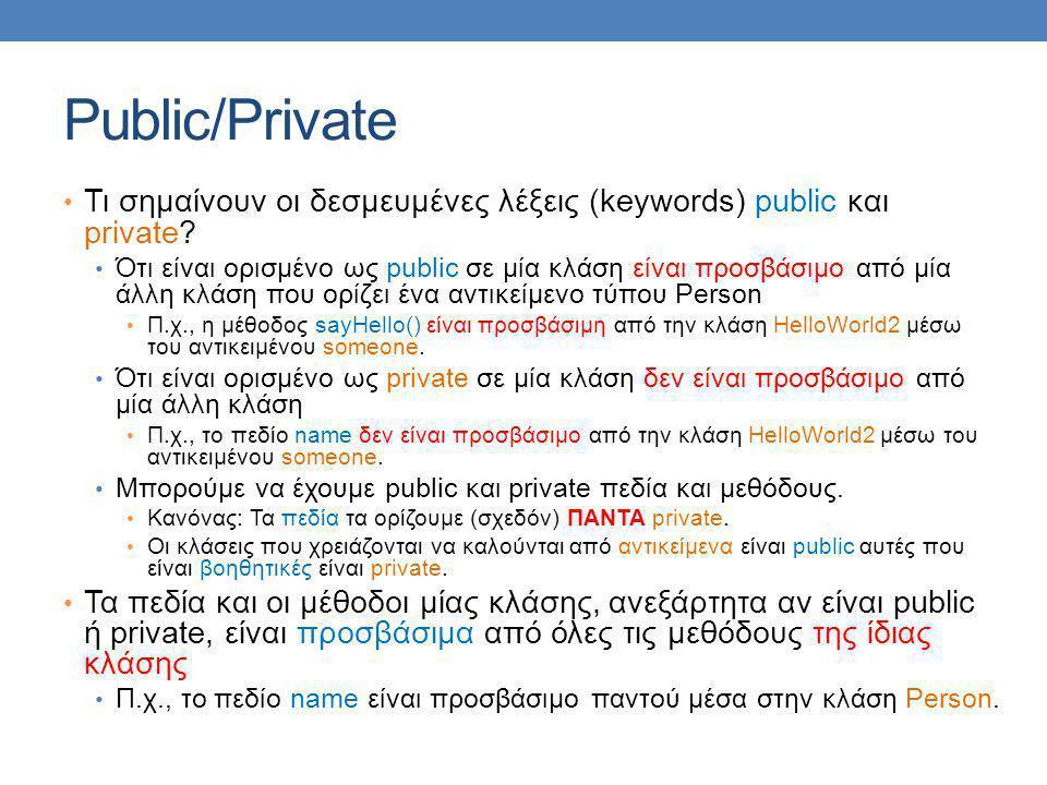 Public/Private Τι σημαίνουν οι δεσμευμένες λέξεις (keywords) public και private.