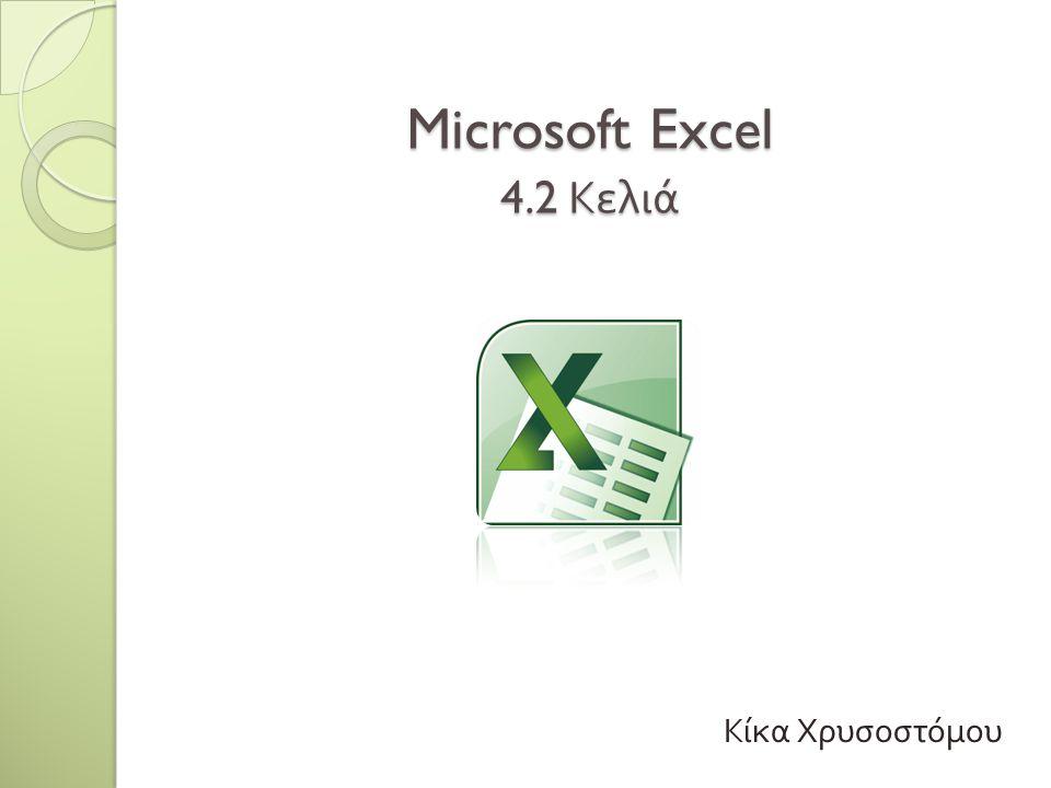 Microsoft Excel 4.2 Κελιά Κίκα Χρυσοστόμου