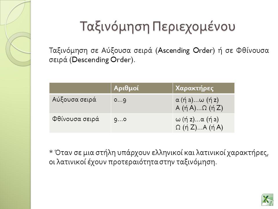 Ταξινόμηση Περιεχομένου Ταξινόμηση σε Αύξουσα σειρά (Ascending Order) ή σε Φθίνουσα σειρά (Descending Order). * Όταν σε μια στήλη υπάρχουν ελληνικοί κ