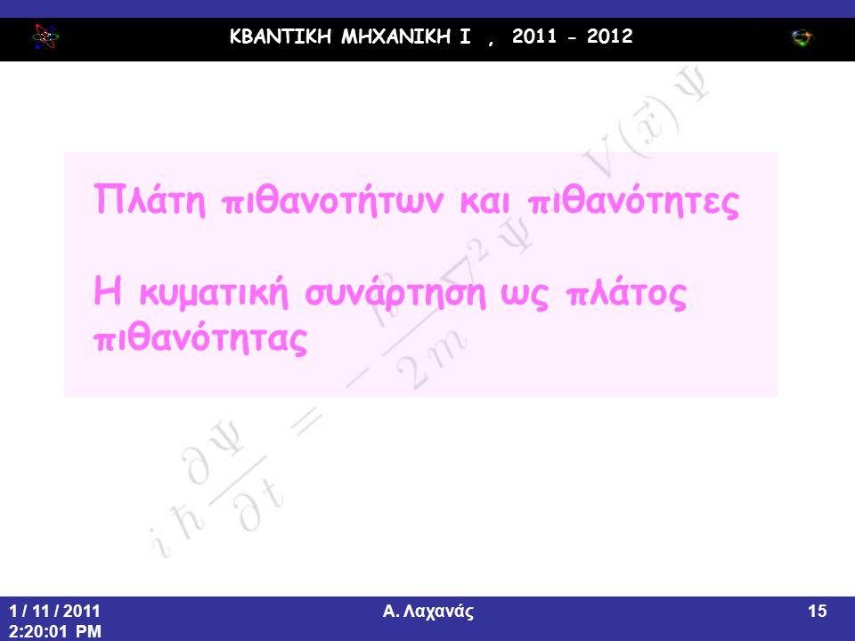 ΚΒΑΝΤΙΚΗ ΜΗΧΑΝΙΚΗ Ι, 2011 - 2012 Α. Λαχανάς1 / 11 / 2011 2:20:01 PM 15 Πλάτη πιθανοτήτων και πιθανότητες Η κυματική συνάρτηση ως πλάτος πιθανότητας