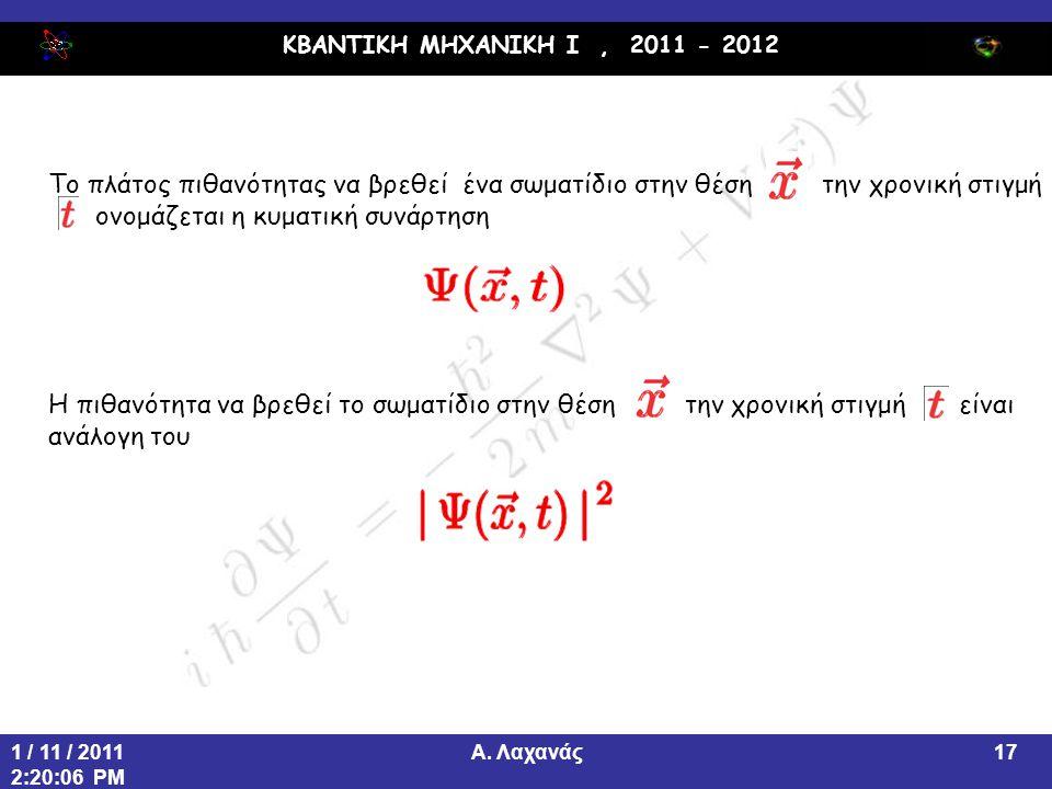 ΚΒΑΝΤΙΚΗ ΜΗΧΑΝΙΚΗ Ι, 2011 - 2012 Α. Λαχανάς1 / 11 / 2011 2:20:06 PM 17 Το πλάτος πιθανότητας να βρεθεί ένα σωματίδιο στην θέση την χρονική στιγμή ονομ