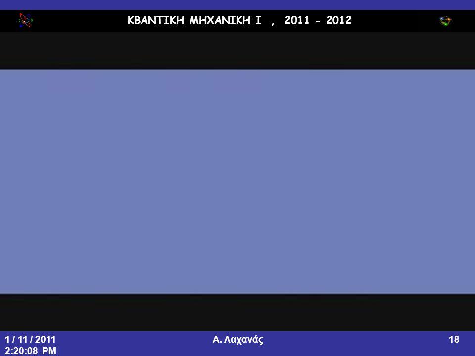 ΚΒΑΝΤΙΚΗ ΜΗΧΑΝΙΚΗ Ι, 2011 - 2012 Α. Λαχανάς1 / 11 / 2011 2:20:08 PM 18