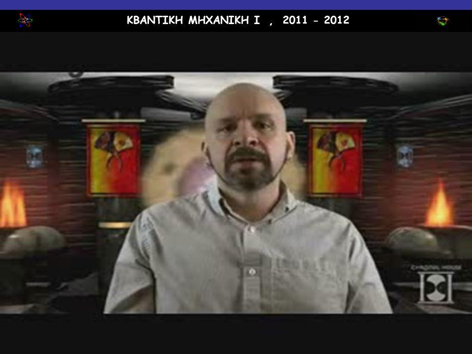 ΚΒΑΝΤΙΚΗ ΜΗΧΑΝΙΚΗ Ι, 2011 - 2012 Α. Λαχανάς1 / 11 / 2011 2:20:20 PM 21