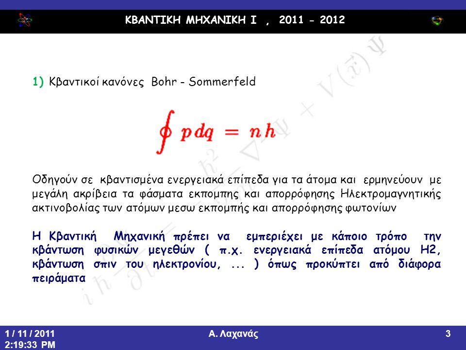 ΚΒΑΝΤΙΚΗ ΜΗΧΑΝΙΚΗ Ι, 2011 - 2012 1) Κβαντικοί κανόνες Bohr - Sommerfeld Οδηγούν σε κβαντισμένα ενεργειακά επίπεδα για τα άτομα και ερμηνεύουν με μεγάλ