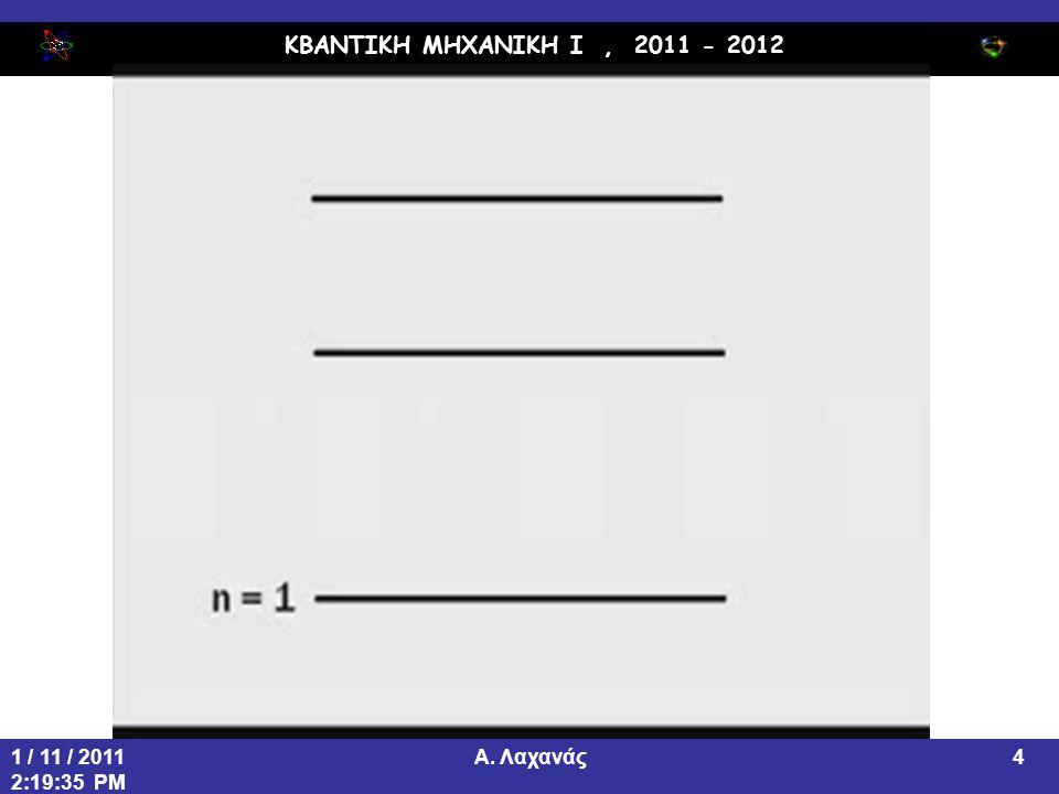 ΚΒΑΝΤΙΚΗ ΜΗΧΑΝΙΚΗ Ι, 2011 - 2012 Α. Λαχανάς1 / 11 / 2011 2:19:35 PM 4
