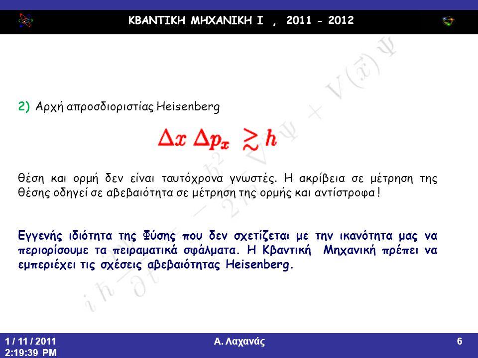 ΚΒΑΝΤΙΚΗ ΜΗΧΑΝΙΚΗ Ι, 2011 - 2012 2) Αρχή απροσδιοριστίας Heisenberg θέση και ορμή δεν είναι ταυτόχρονα γνωστές. Η ακρίβεια σε μέτρηση της θέσης οδηγεί