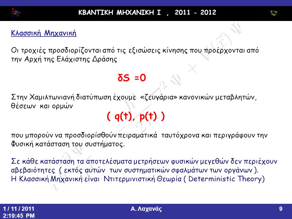 ΚΒΑΝΤΙΚΗ ΜΗΧΑΝΙΚΗ Ι, 2011 - 2012 Α. Λαχανάς1 / 11 / 2011 2:19:45 PM 9 Κλασσική Μηχανική Οι τροχιές προσδιορίζονται από τις εξισώσεις κίνησης που προέρ