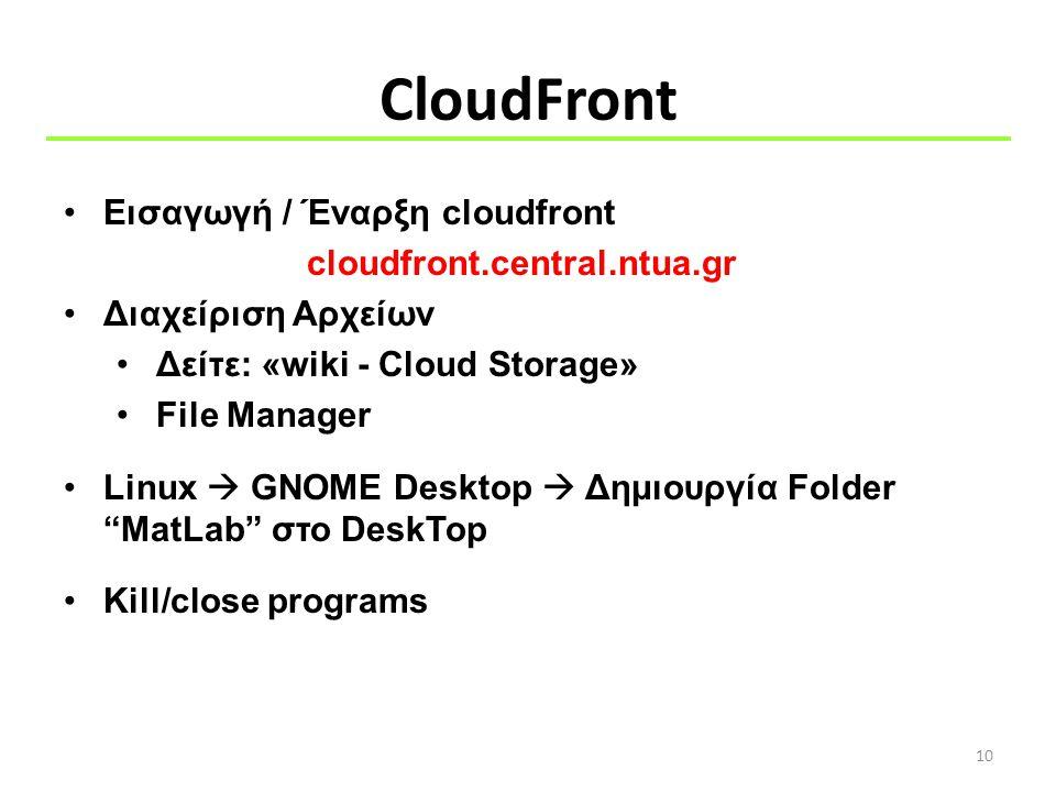 CloudFront 10 Εισαγωγή / Έναρξη cloudfront cloudfront.central.ntua.gr Διαχείριση Αρχείων Δείτε: «wiki - Cloud Storage» File Manager Linux  GNOME Desk