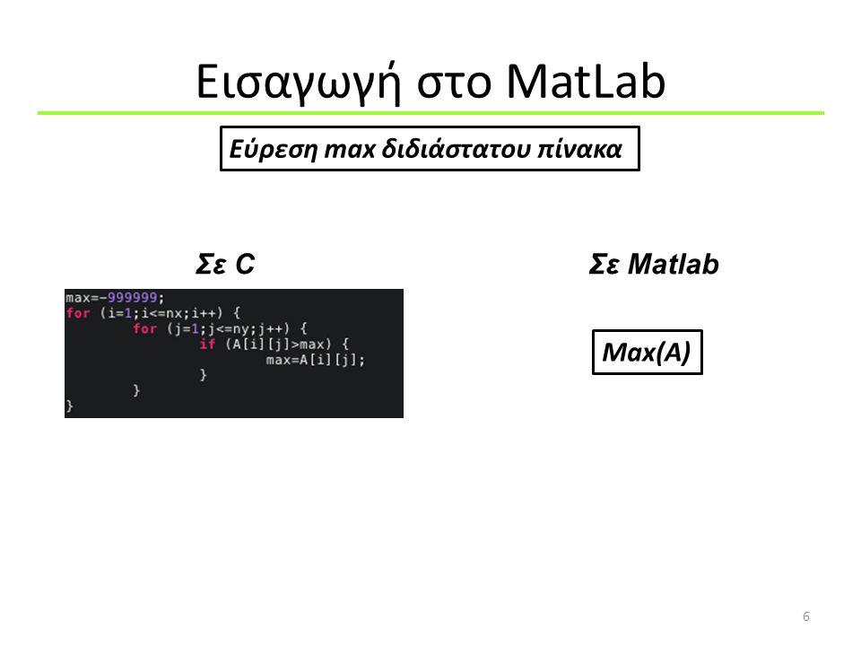 Μεταβλητές 17 >> Α=100 >> a=101 >> whos Στο περιβάλλον της MATLAB τα ονόματα των μεταβλητών κάνουν διάκριση ανάμεσα στα πεζά και τα κεφαλαία Το όνομα κάθε μεταβλητής μπορεί να έχει μέχρι 63 χαρακτήρες >> 1Α=100 ??.