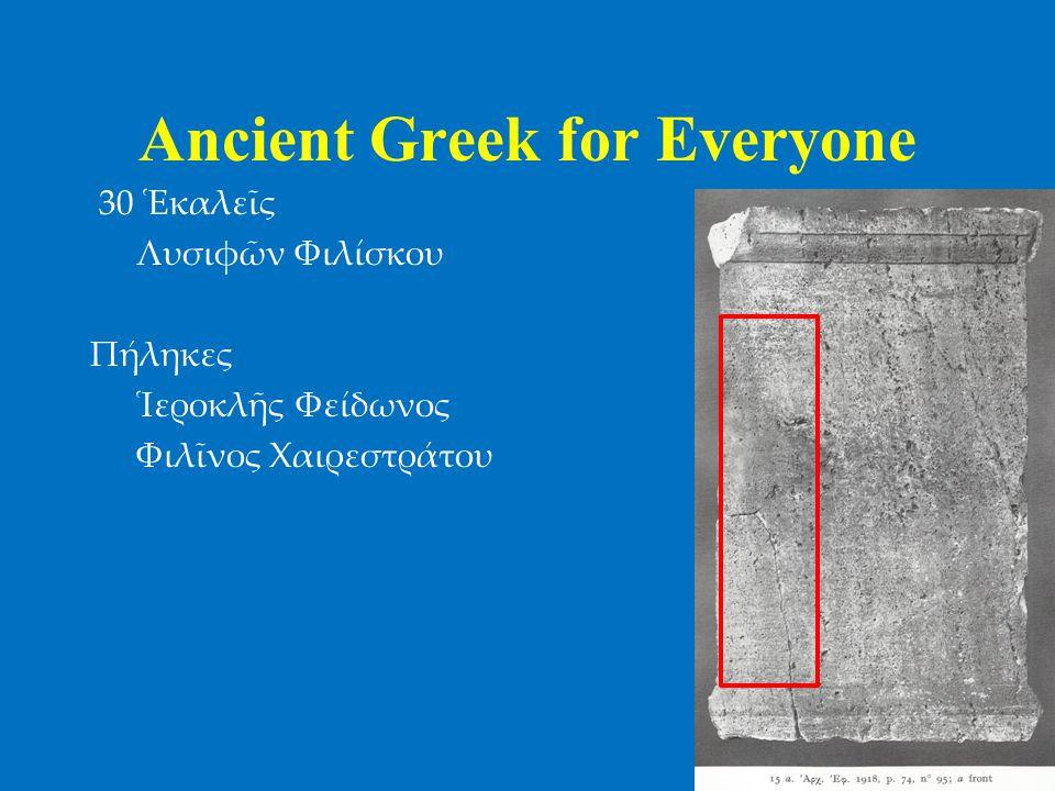 Ancient Greek for Everyone 30 Ἑκαλεῖς Λυσιφῶν Φιλίσκου Πήληκες Ἱεροκλῆς Φείδωνος Φιλῖνος Χαιρεστράτου