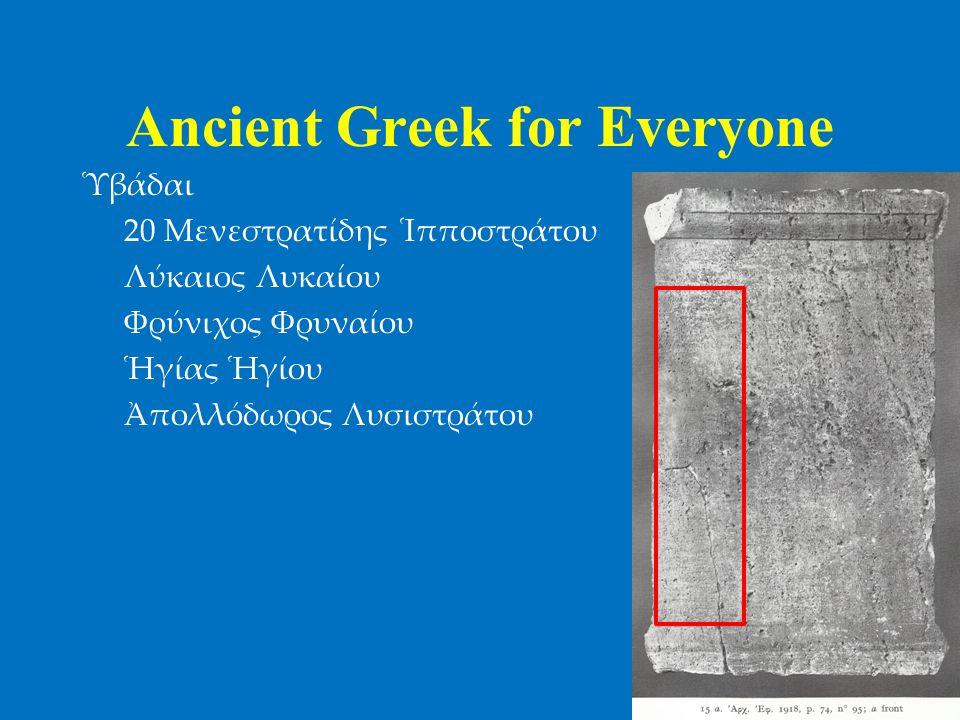 Ancient Greek for Everyone Ὑβάδαι 20 Μενεστρατίδης Ἱπποστράτου Λύκαιος Λυκαίου Φρύνιχος Φρυναίου Ἡγίας Ἡγίου Ἀπολλόδωρος Λυσιστράτου