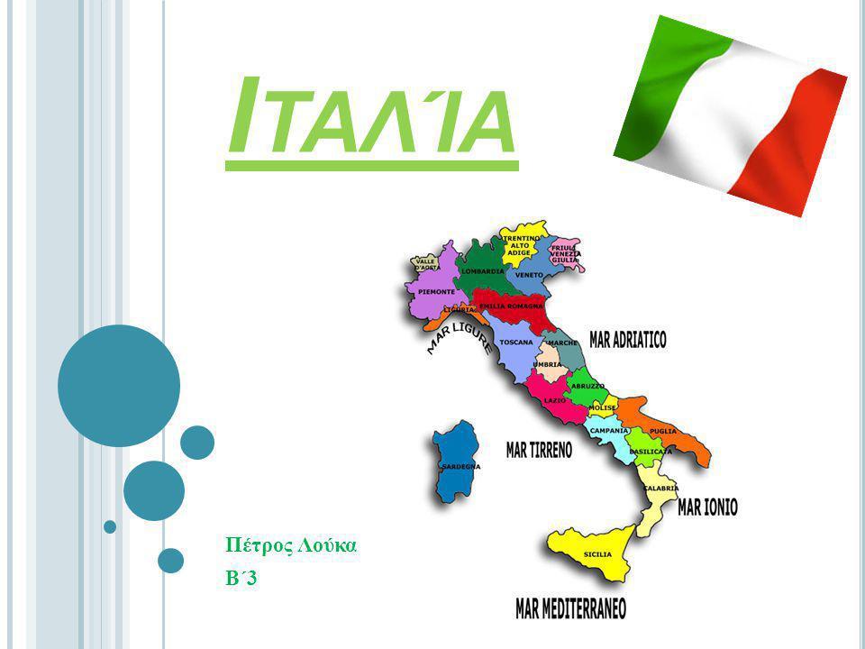 Λ ΊΓΑ Λ ΟΓΊΑ Γ ΙΑ Τ ΗΝ Ι ΤΑΛΊΑ Ιταλία είναι χώρα της νότιας Ευρώπης, αποτελούμενη από μία χερσόνησο σε σχήμα μπότας και δύο μεγάλα νησιά στη Μεσόγειο θάλασσα: τη Σικελία και τη Σαρδηνία.