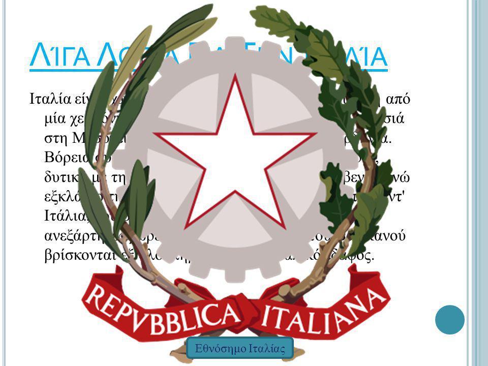 Ι ΣΤΟΡΊΑ Ι ΤΑΛΊΑΣ Αρχαιότητα Η ιστορία της Ιταλίας είναι στενά συνδεδεμένη με τον πολιτισμό της περιοχής της Μεσογείου αλλά και της Ευρώπης γενικότερα.