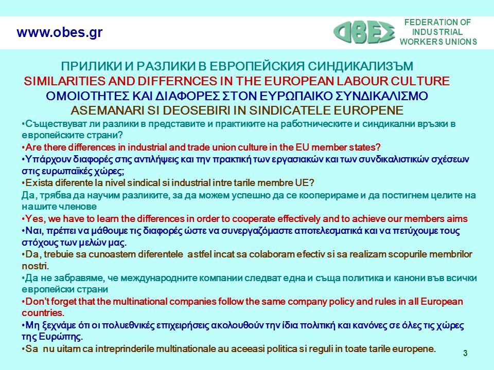 FEDERATION OF INDUSTRIAL WORKERS UNIONS 14 www.obes.gr ПРОЦЕДУРА ПО СЪЗДАВАНЕ НА ЕРС THE ESTABLISMENT OF A EWC ΔΙΑΔΙΚΑΣΙΑ ΙΔΡΥΣΗΣ ΤΟΥ ΕΣΕ PROCEDURA INFIINTARII CEM 1.Писмена молба от поне 100 работещи от две държави към работодателя 1.